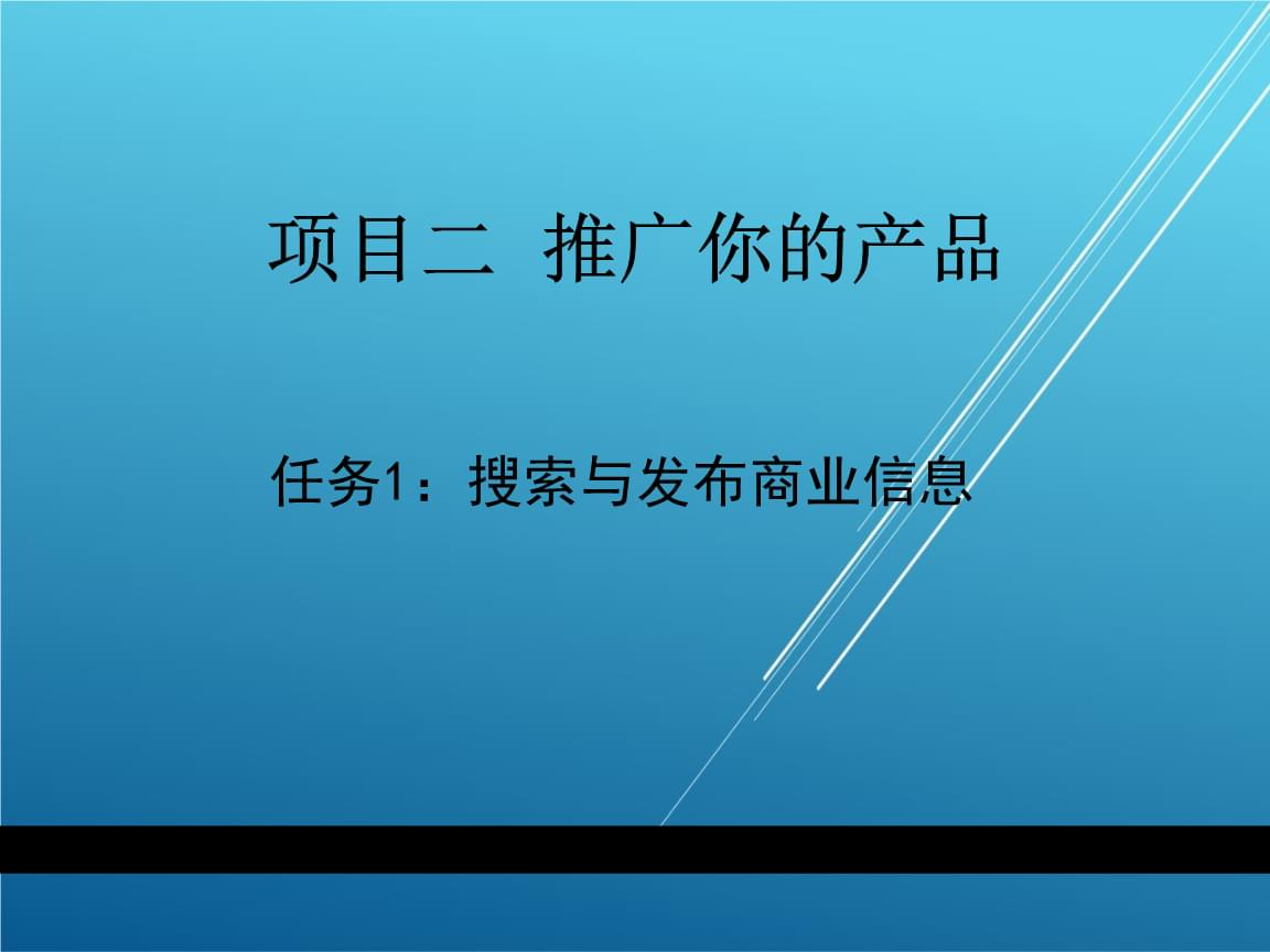 网络交易实务项目二推广你的产品.PPT
