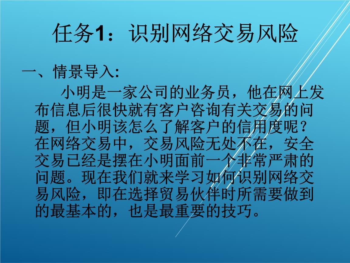 网络交易实务项目六 进行安全交易.ppt