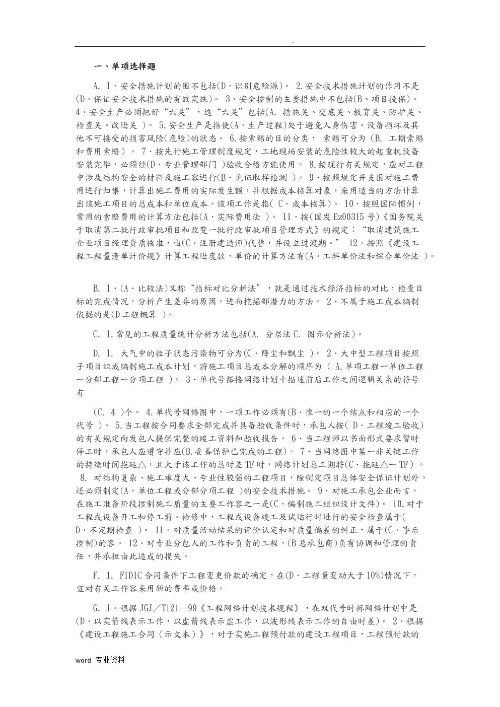 2018电大建筑工程项目管理机考题库.doc