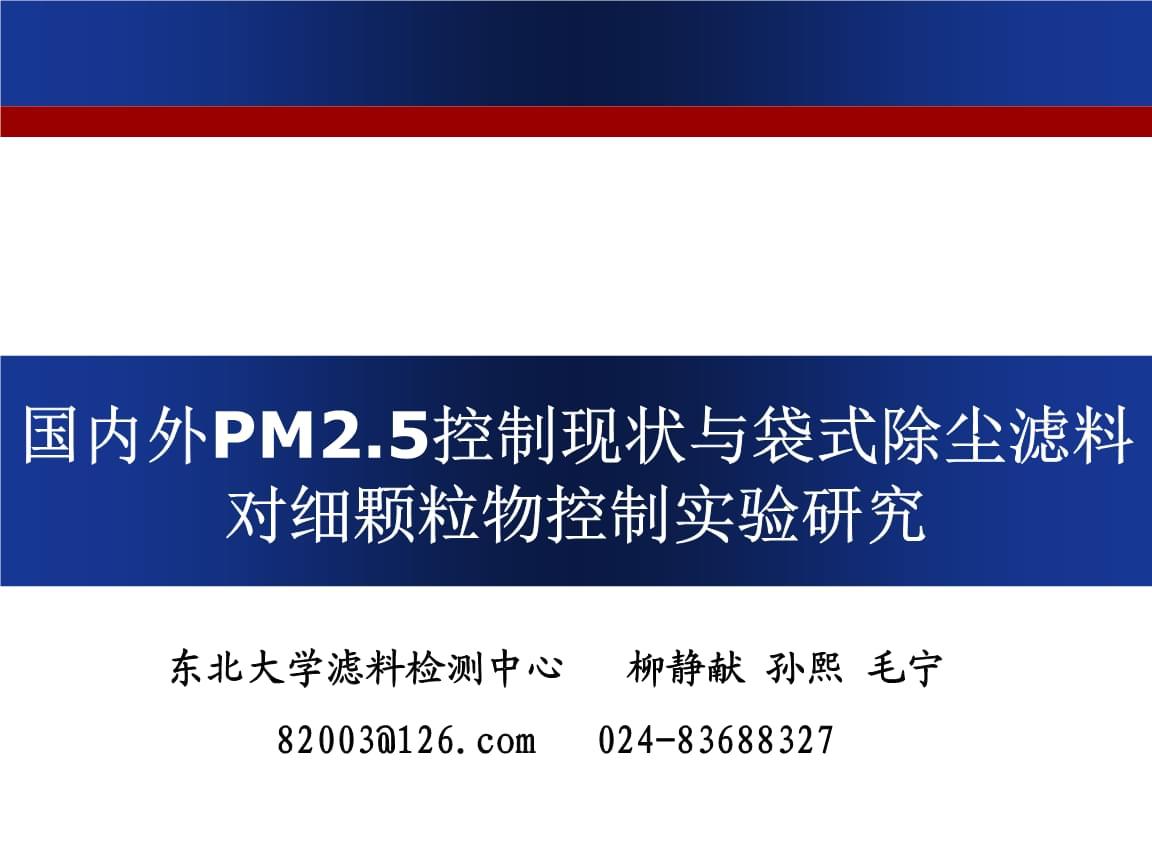 国内外PM控制现状与袋式除尘滤料对细颗粒物控制实验研究.ppt