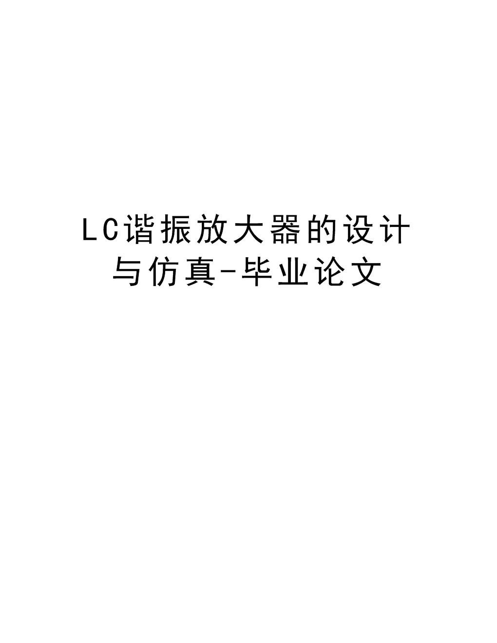 LC谐振放大器的设计与仿真-毕业论文备课讲稿.doc
