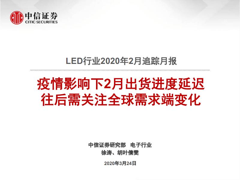 LED行业2020年2月追踪月报:疫情影响下2月出货进度延迟,往后需关注全球需求端变化-20200324-中信证券.pdf