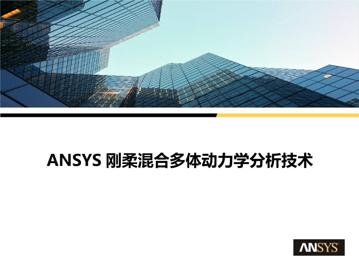 ANSYS刚柔混合多体动力学分析技术.pptx