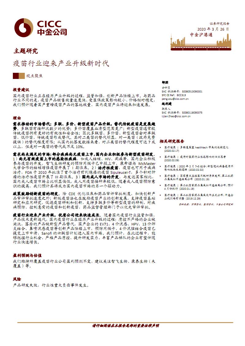医药行业主题研究:疫苗行业迎来产业升级新时代-20200326-中金公司.pdf