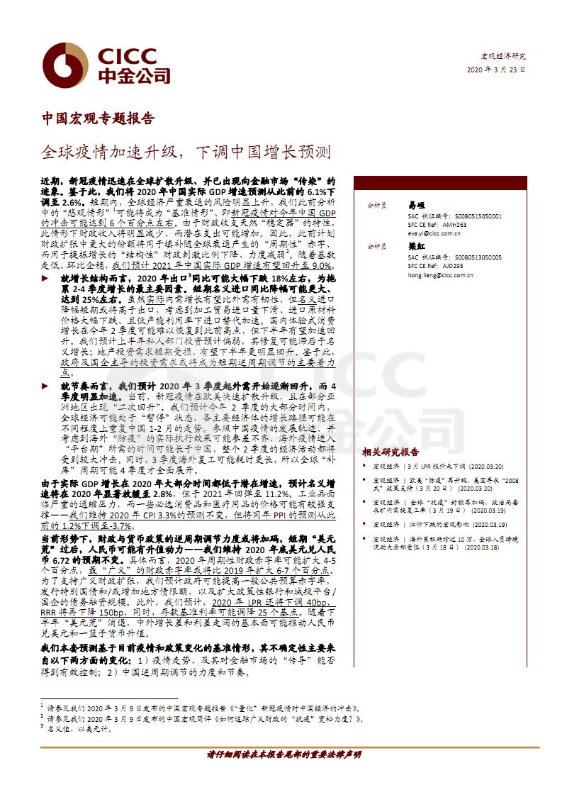 中国宏观专题报告:全球疫情加速升级,下调中国增长预测-20200323-中金公司.pdf