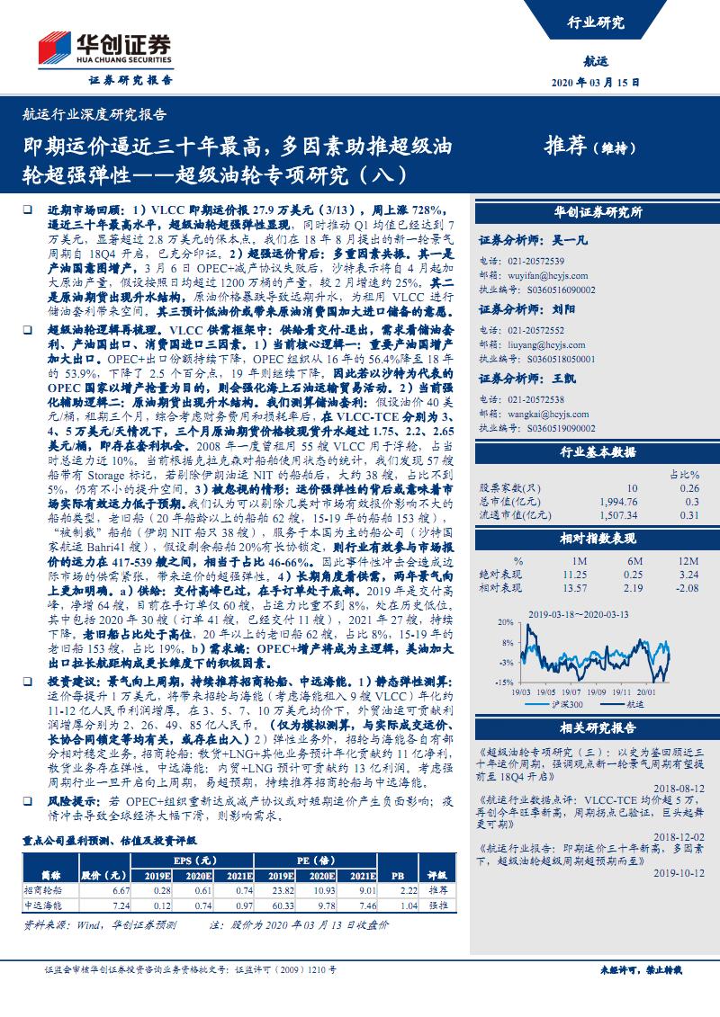 航运行业深度研究报告:超级油轮专项研究(八),即期运价逼近三十年最高,多因素助推超级油轮超强弹性-20200315-华创证券.pdf