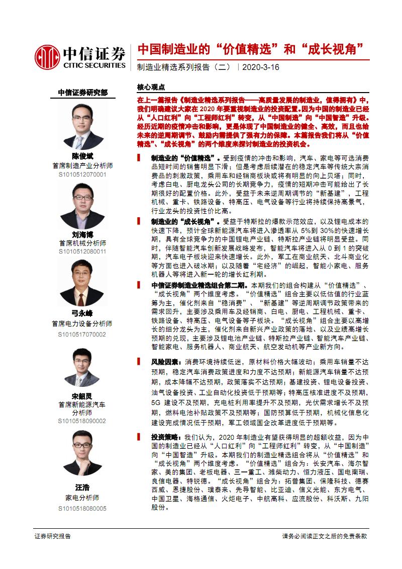 """制造行业精选系列报告(二):中国制造业的""""价值精选""""和""""成长视角""""-20200316-中信证券.pdf"""