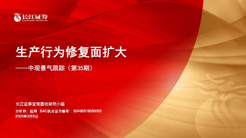 中观景气跟踪(第35期):生产行为修复面扩大-20200308-长江证券.pdf