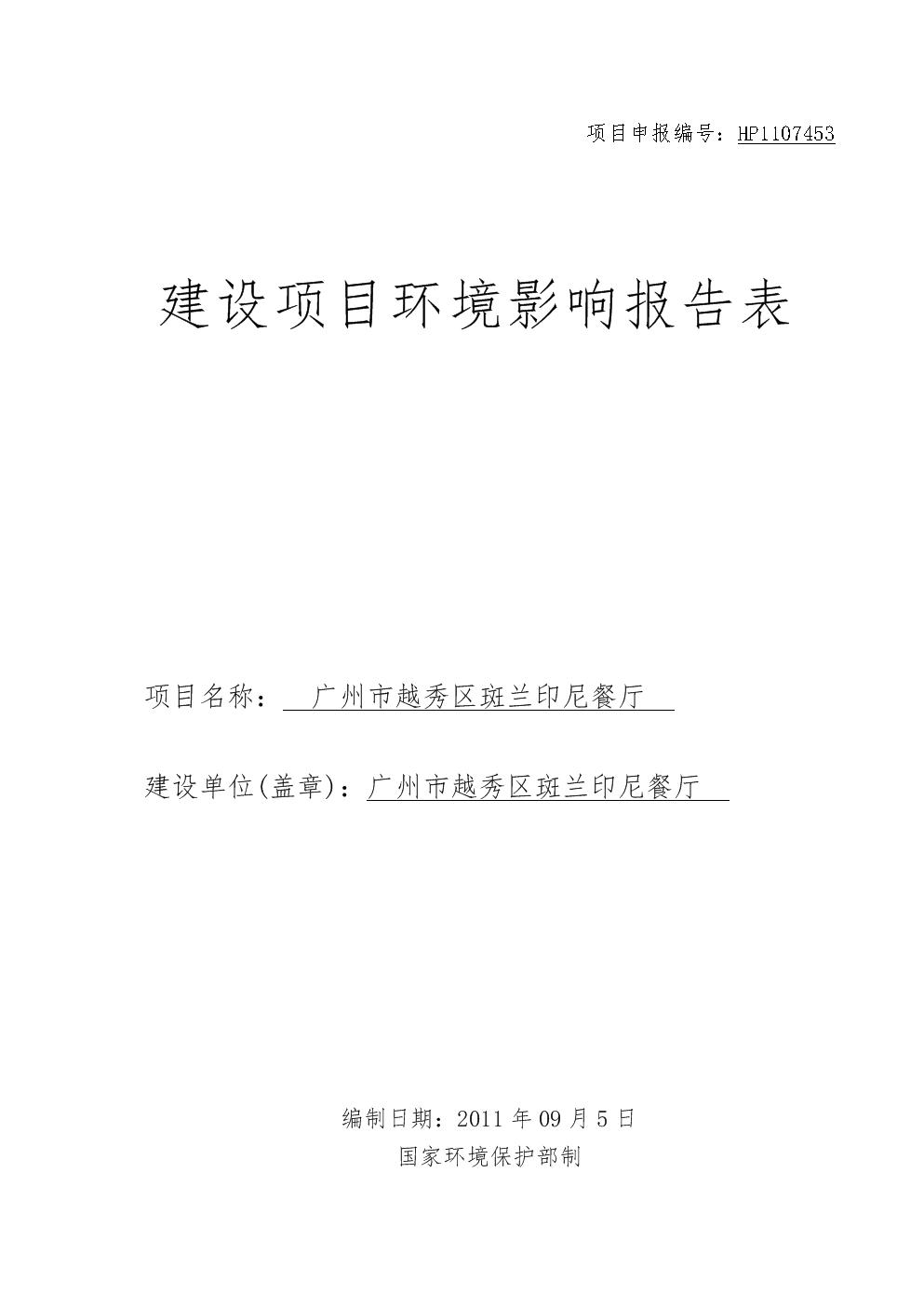 广州市餐厅报告表.doc