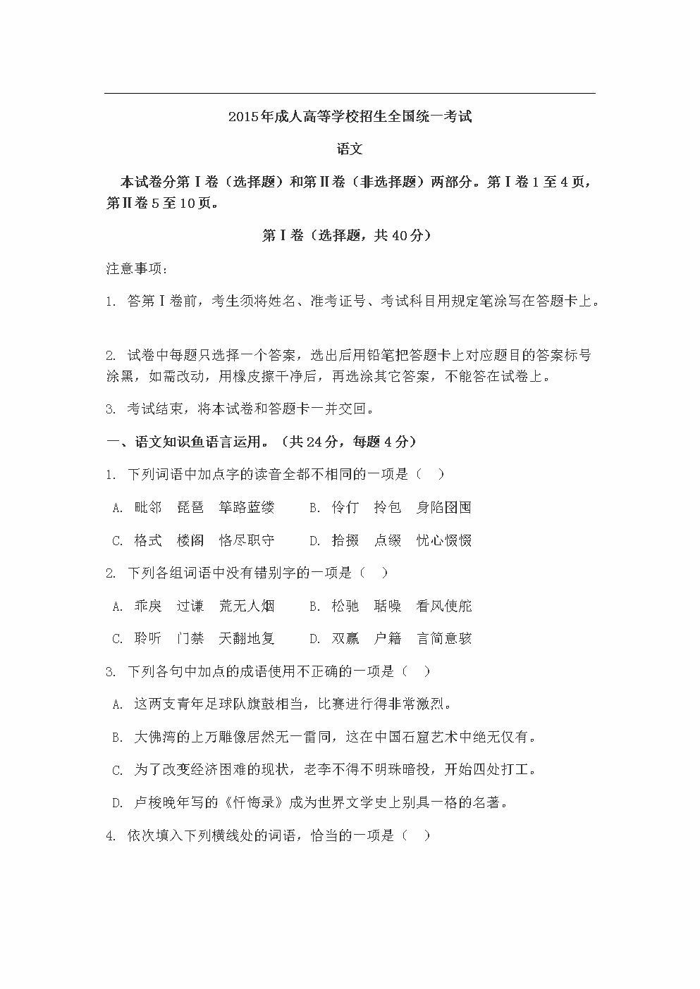 成人高考之语文真题及答案.doc