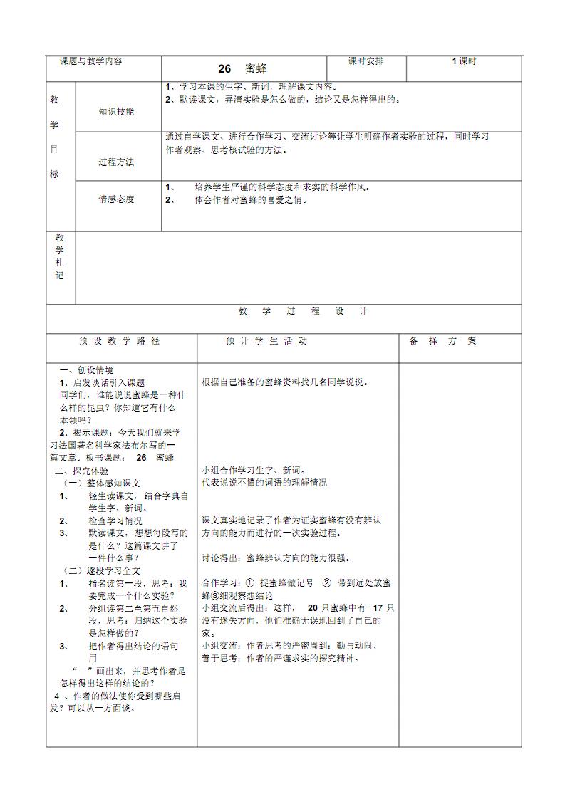 蜜蜂资料文件.pdf