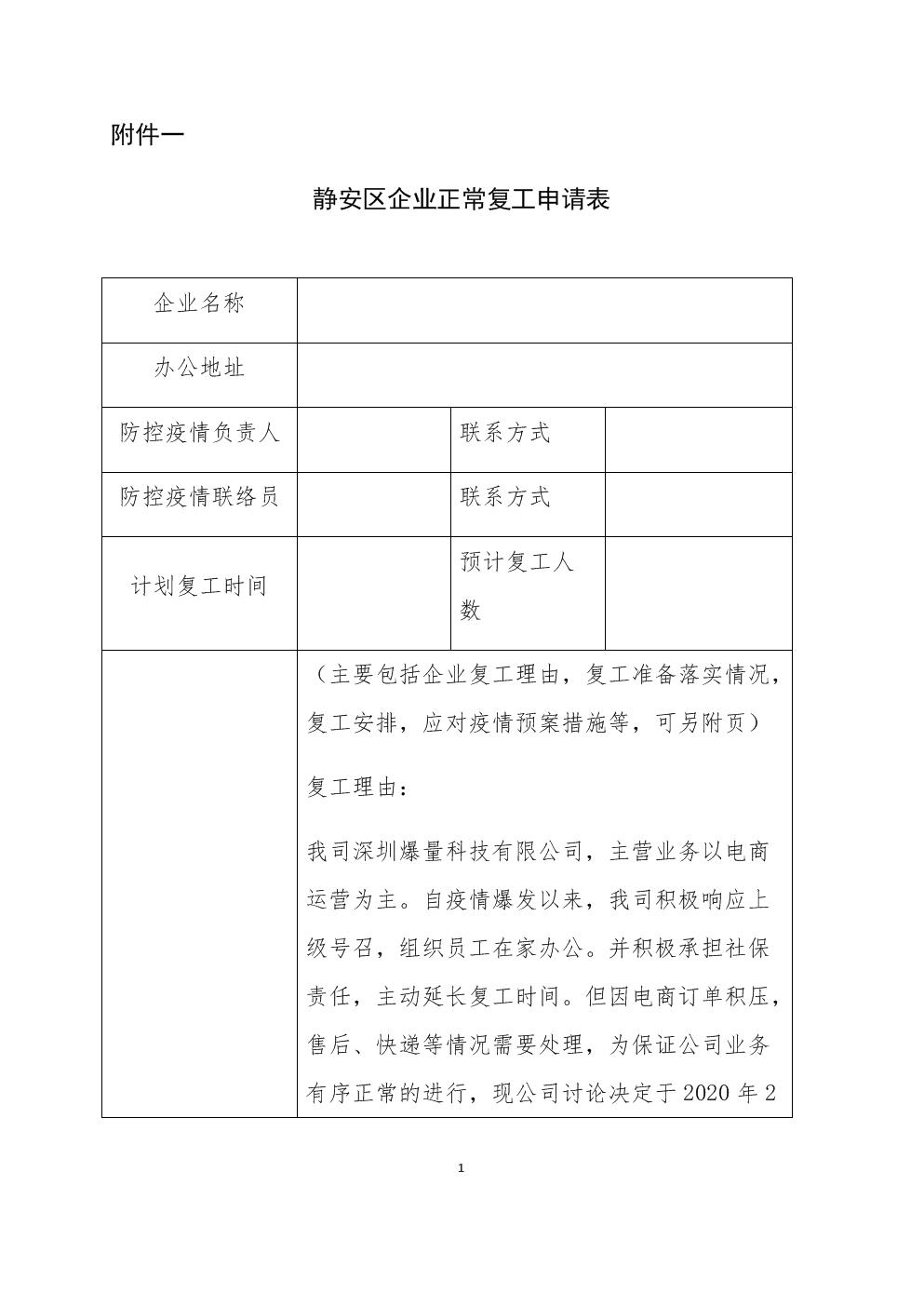 上海企业正常复工申请表.docx