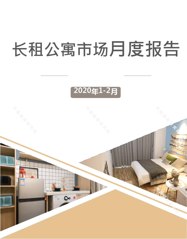 长租公寓市场月度报告.docx