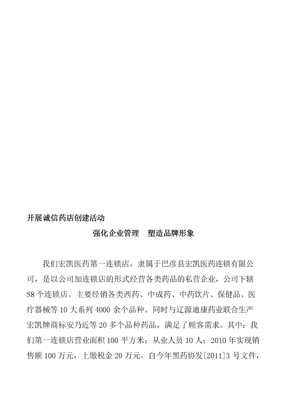 诚信店总结分析.doc