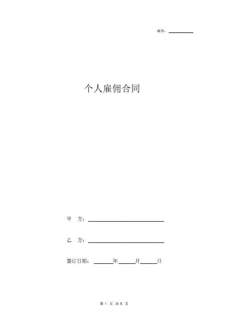 个人雇佣合同.pdf