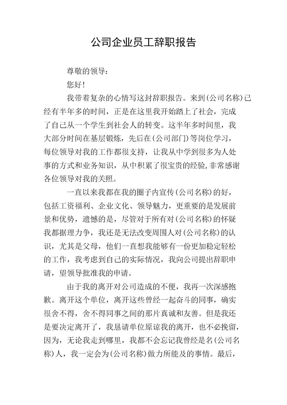 公司企业员工辞职报告.doc