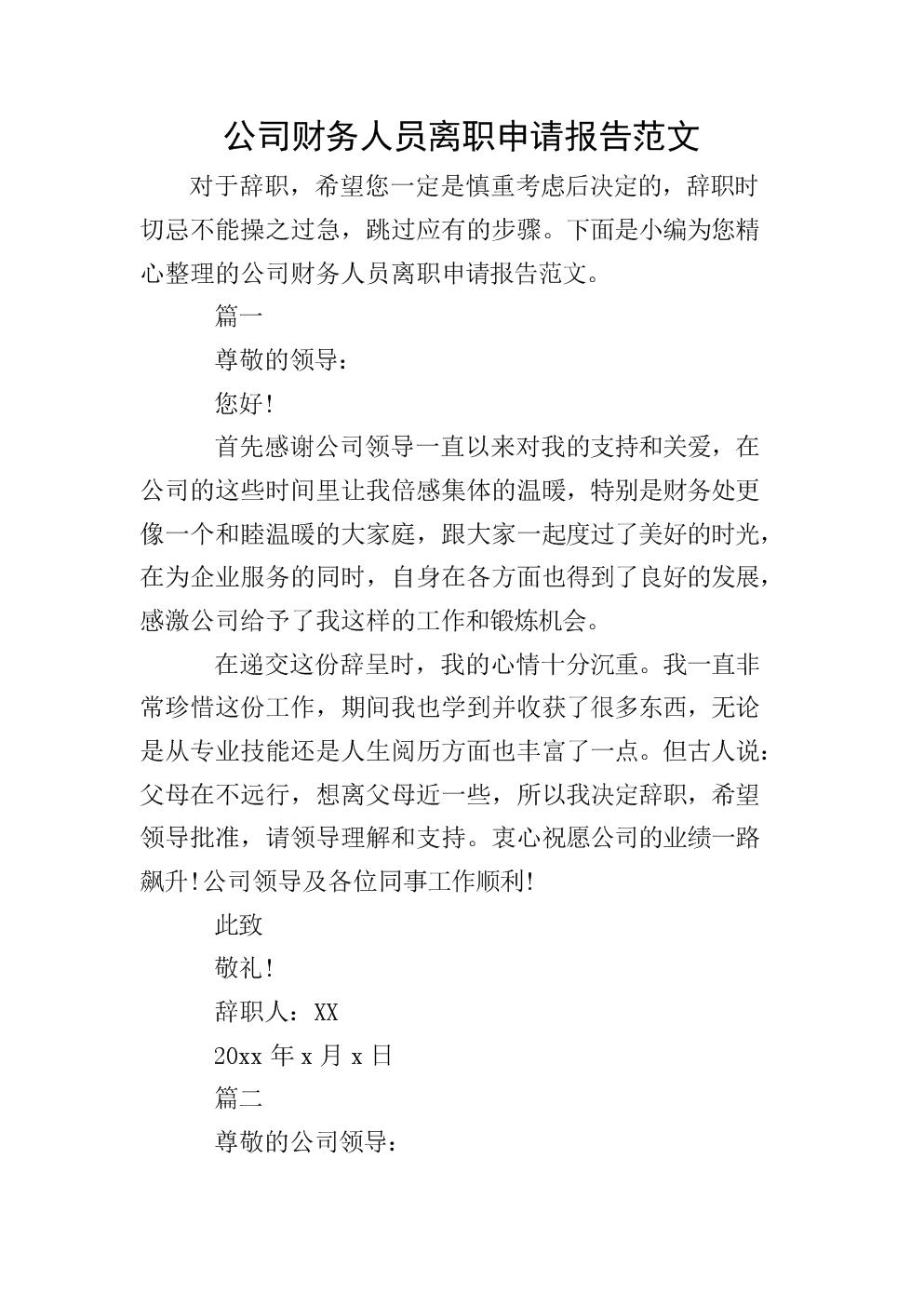 公司财务人员离职申请报告范文.doc
