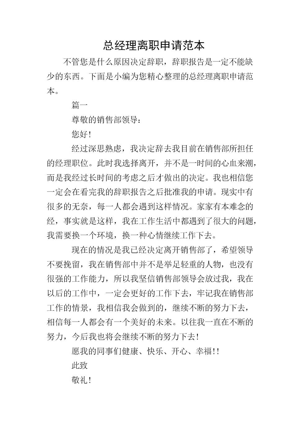 总经理离职申请范本.doc