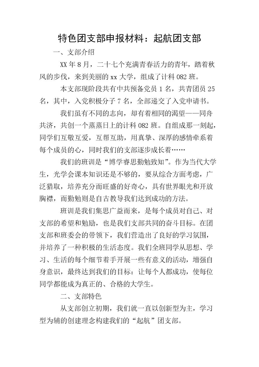 特色团支部申报材料:起航团支部.doc