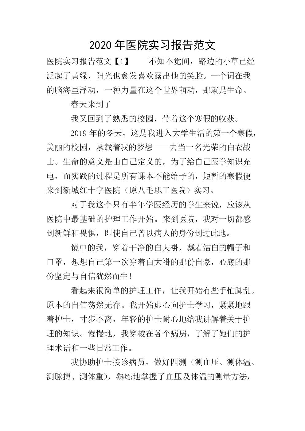 2020年医院实习报告范文.doc