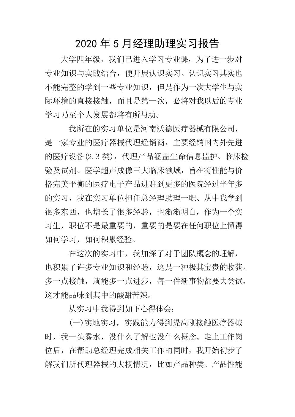 2020年5月经理助理实习报告.doc