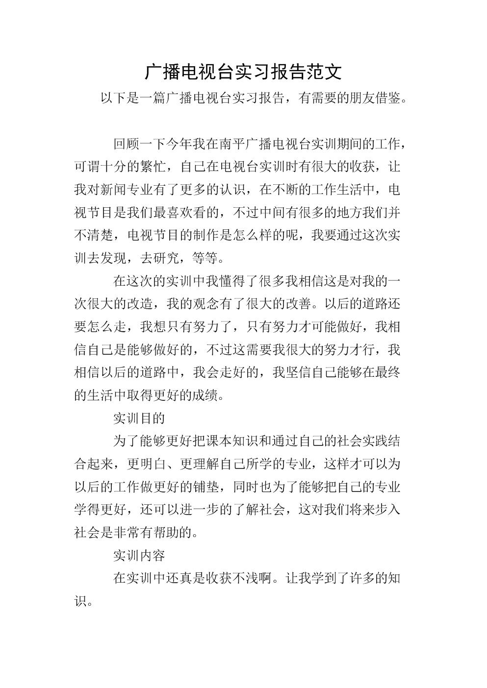 广播电视台实习报告范文.doc