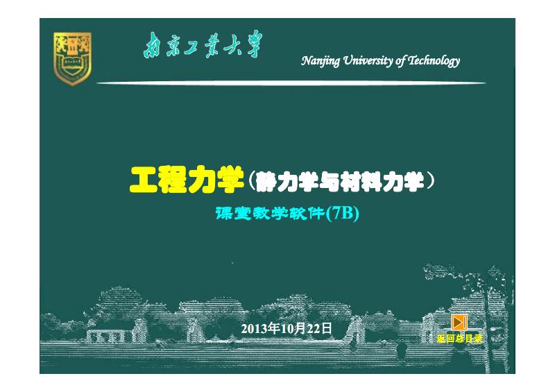 工程力学(静力学与材料力学) 弯曲强度2(应力分析与强度计算).pdf
