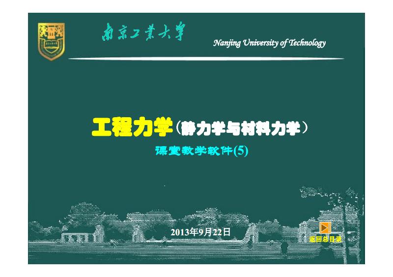 工程力学(静力学与材料力学)5-轴向拉伸与压缩.pdf