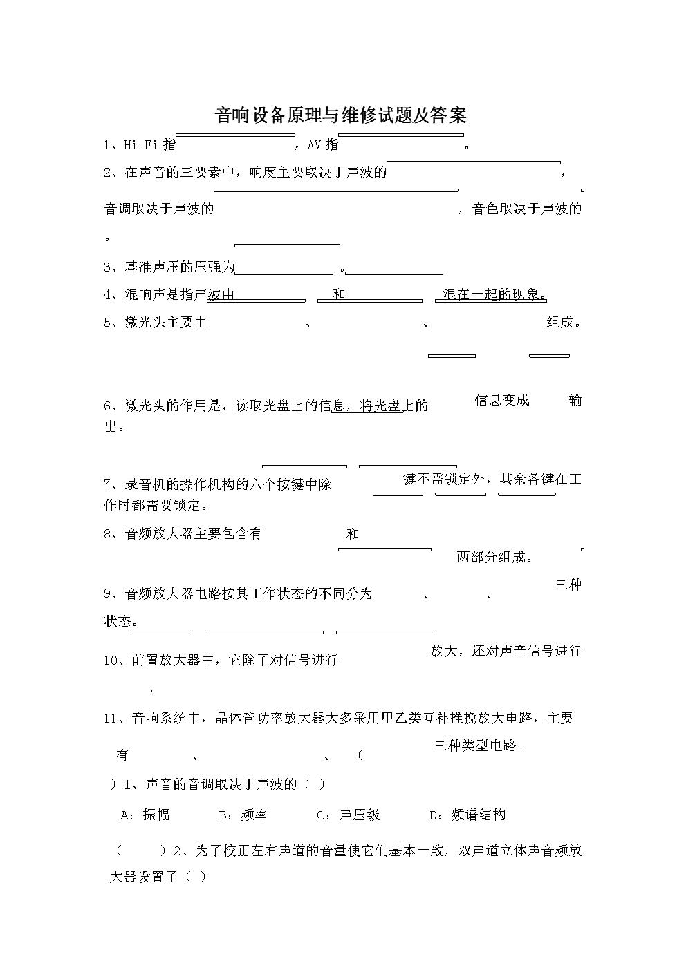 音响设备原理与维修试题及答案.docx