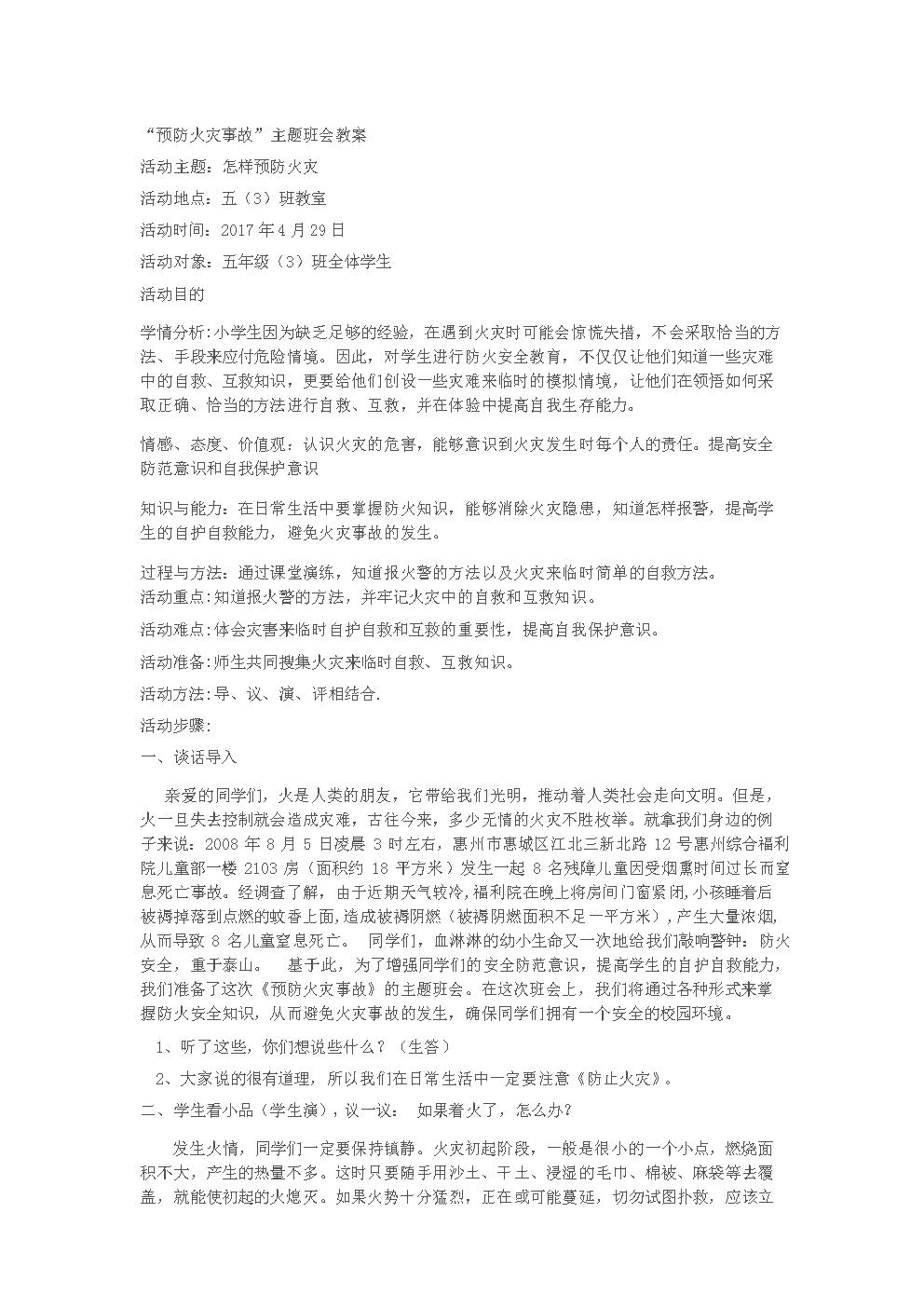预防火灾事故主题班会教案.docx