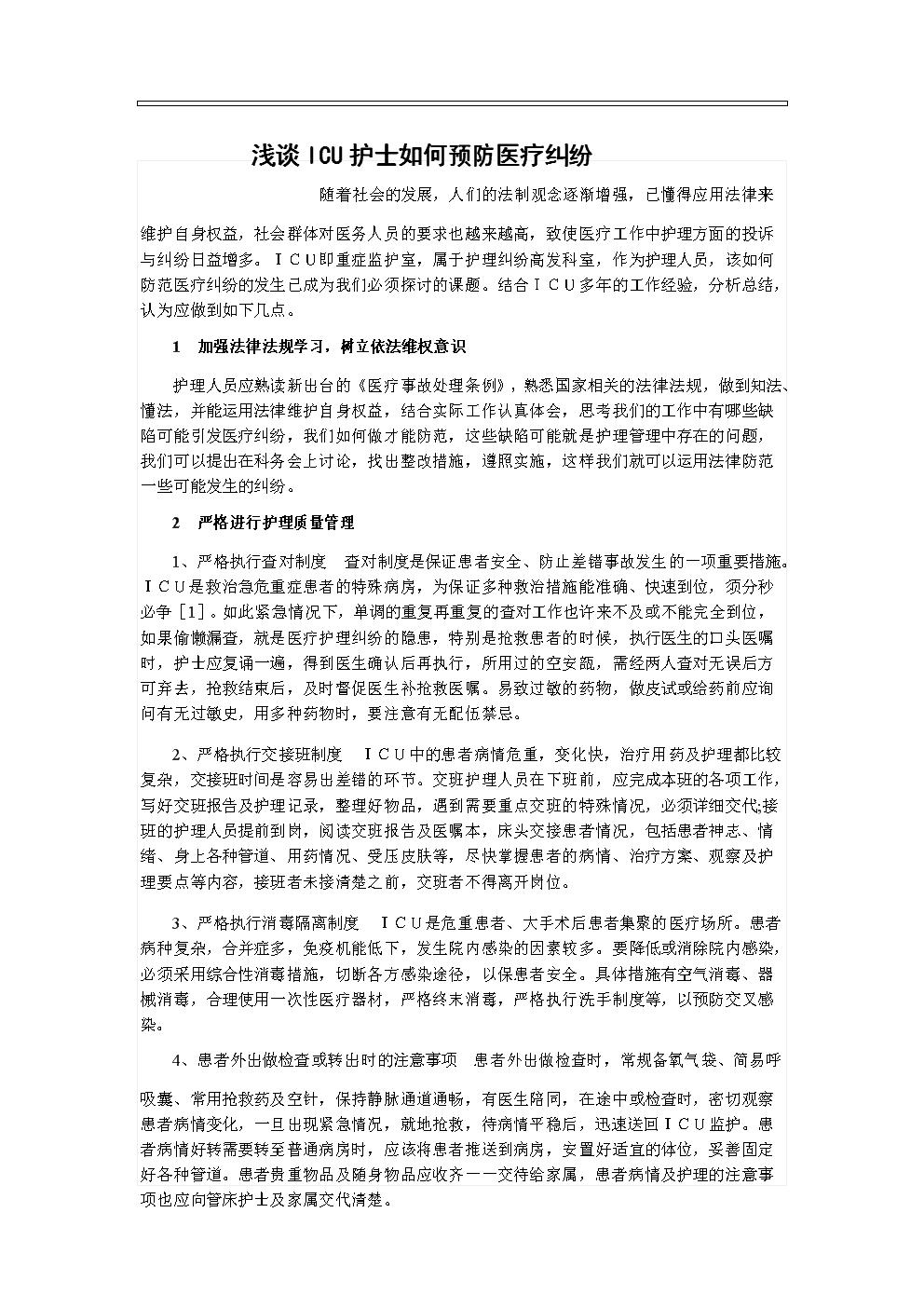 预防医疗纠纷.docx