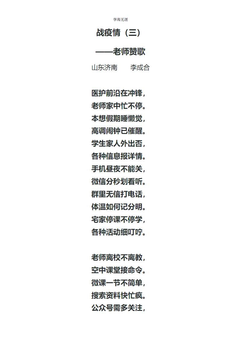 战疫情(三)—老师赞歌(4月6日).pdf