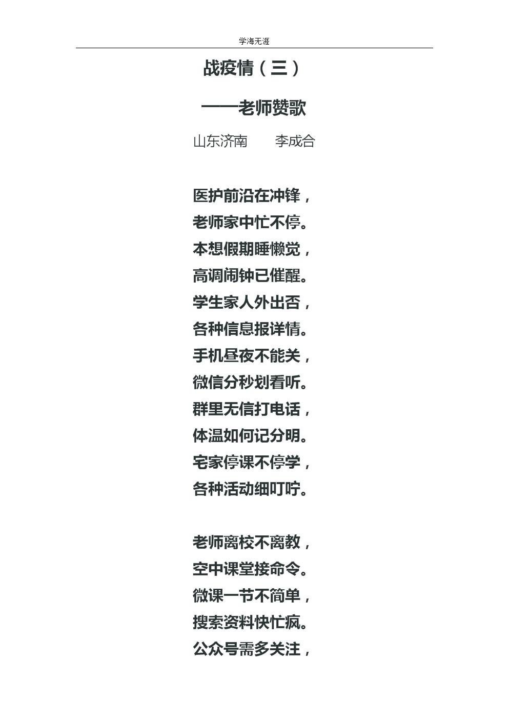 战疫情(三)—老师赞歌(4月6日).doc