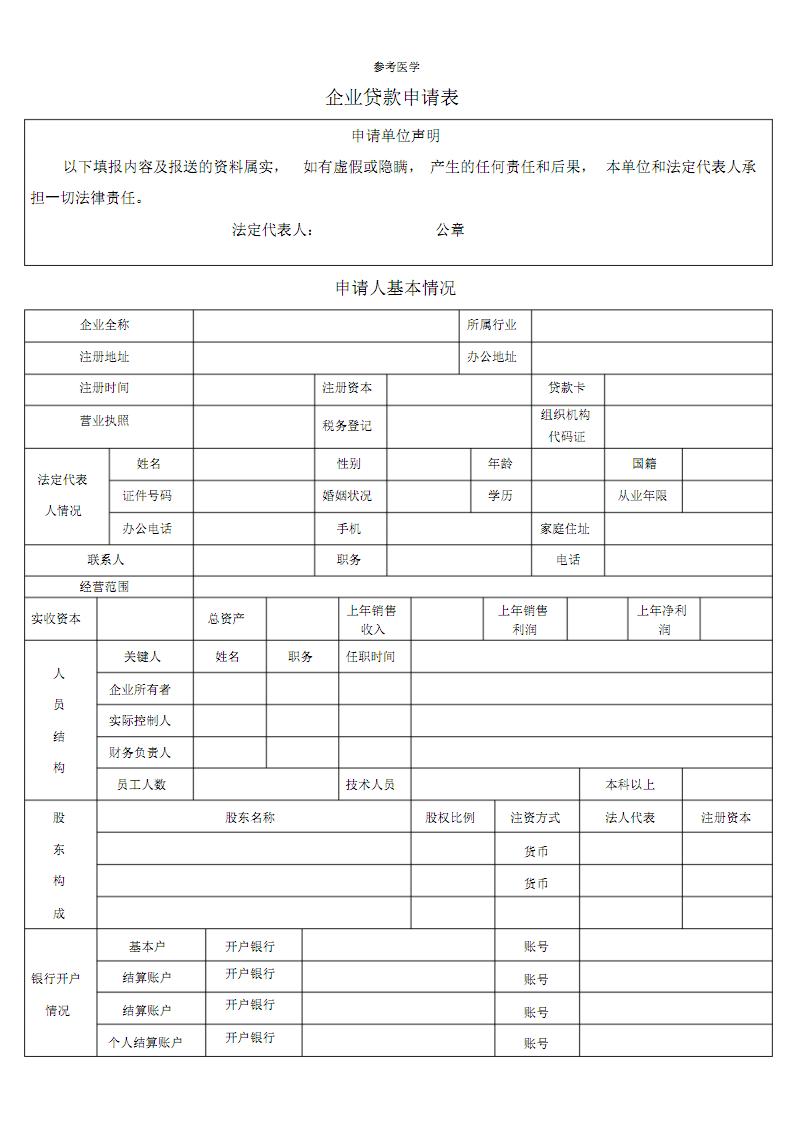 企业贷款申请表.pdf