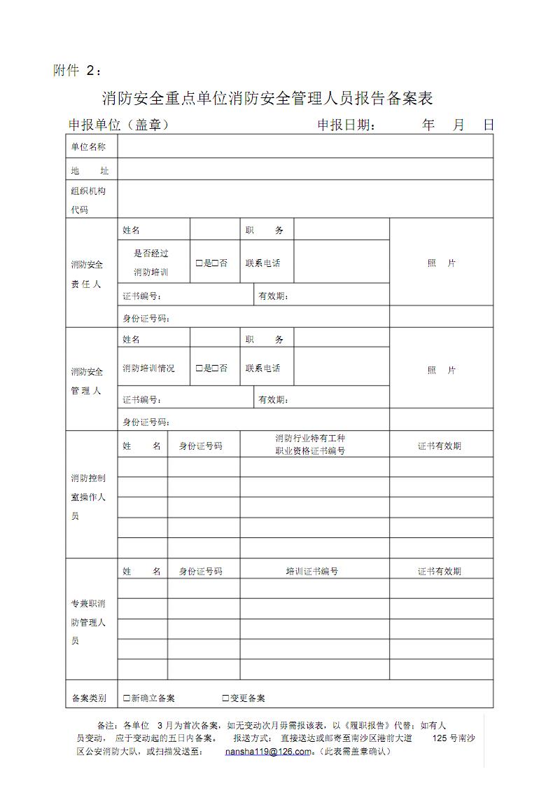 三项报备表格.pdf