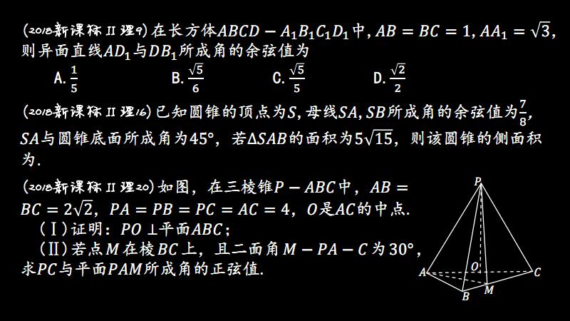 【好学】空间向量3.0上课内容.pdf