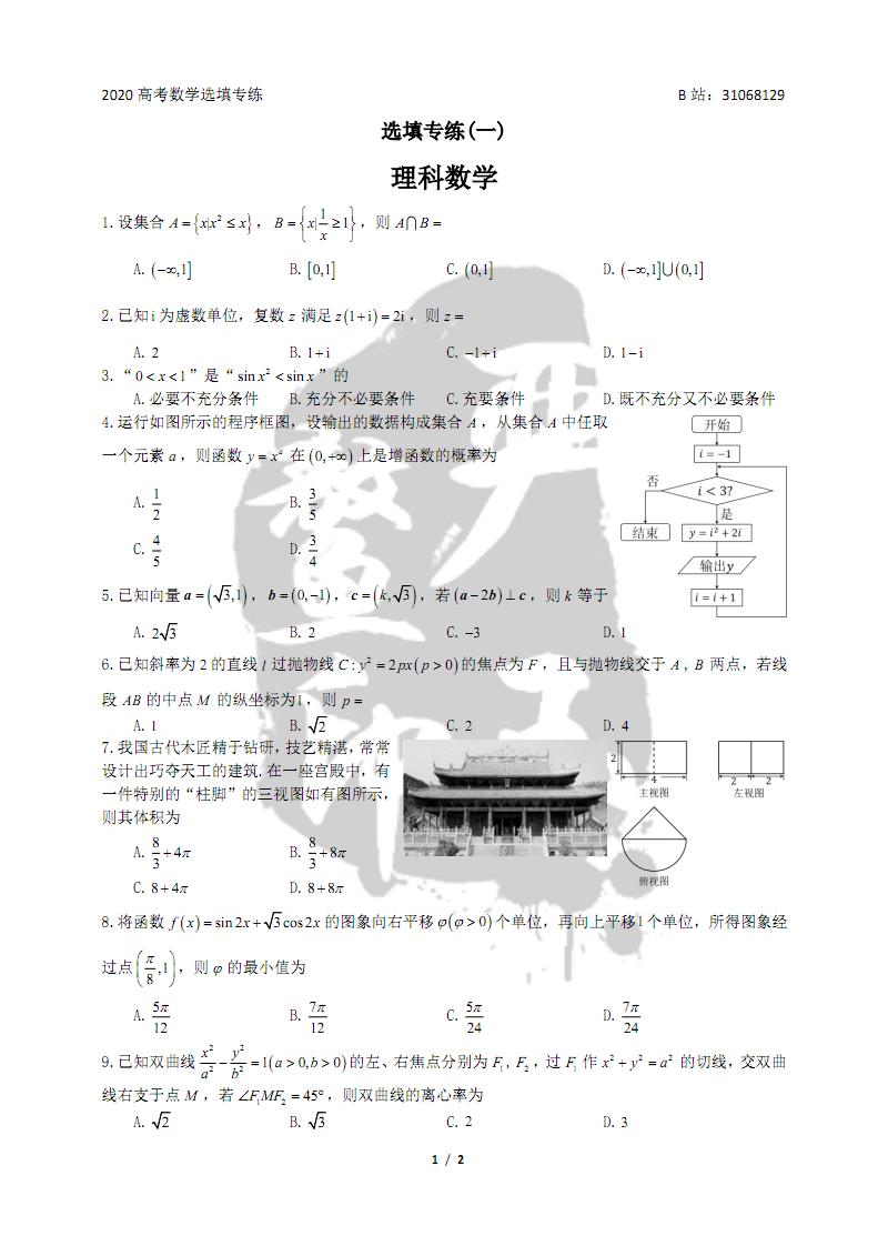 【理】选填专项训练(一)3.3.pdf