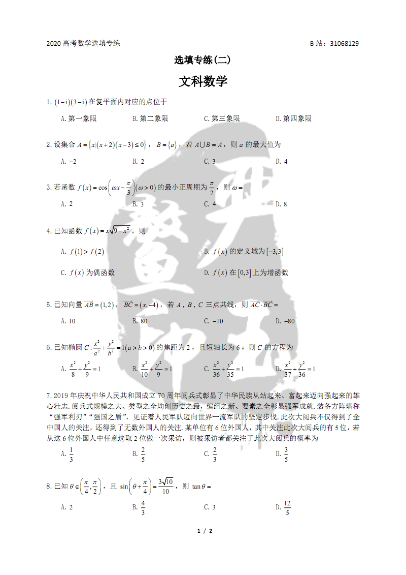 【文】选填专项训练(二).pdf