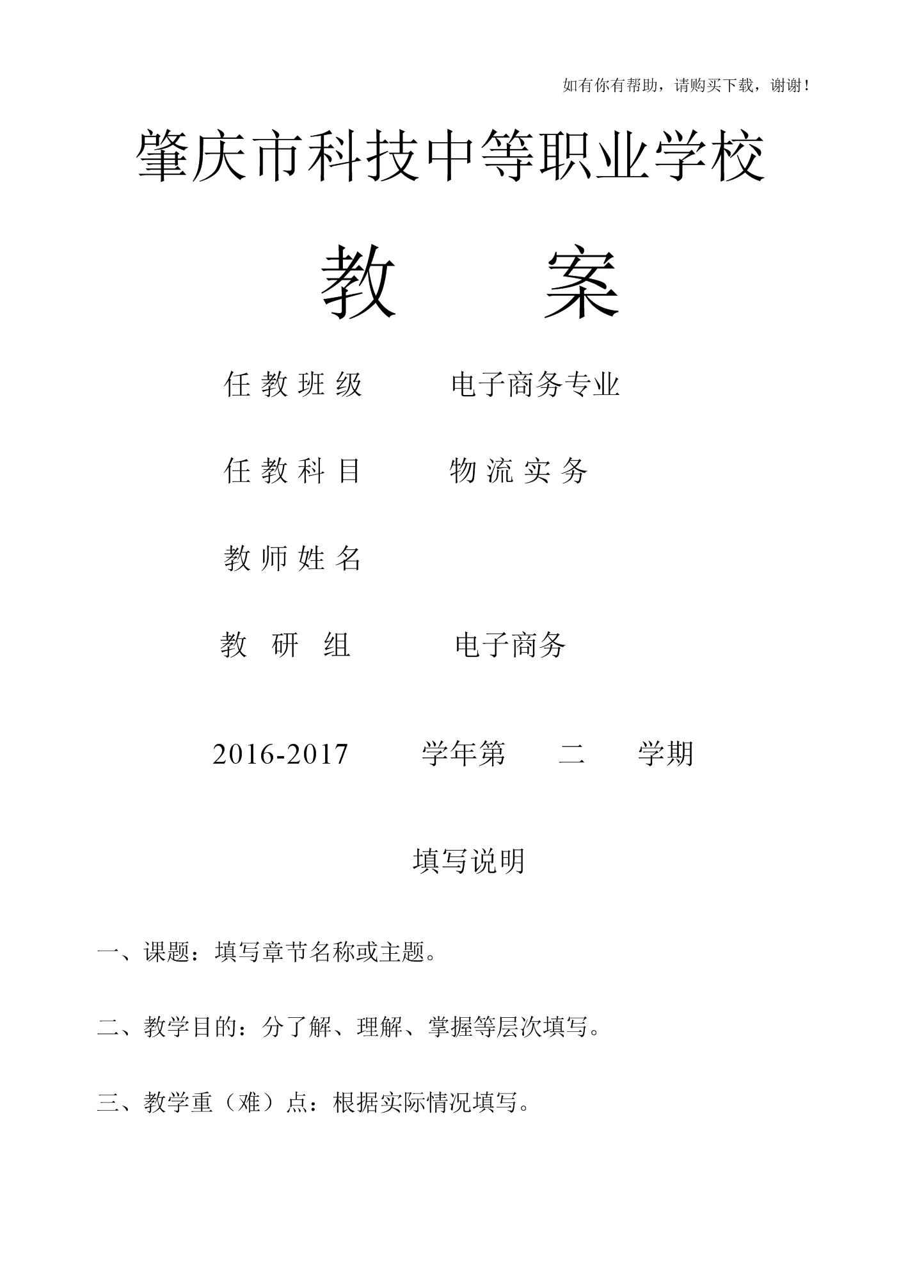 物流实务电子教案(doc页).docx