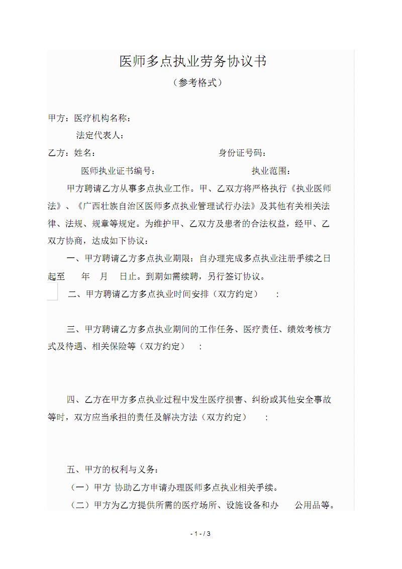 (合同范本)【A3940107】医师多点执业劳务协议书(参考格式).pdf