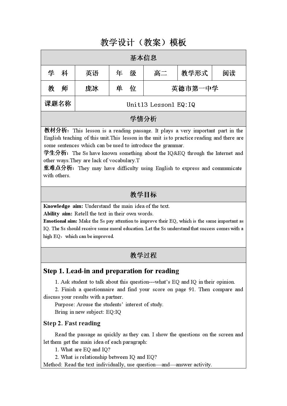 教学设计(教案)——庞冰.doc