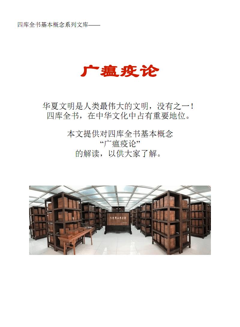四库全书基本概念系列文库:广瘟疫论.pdf