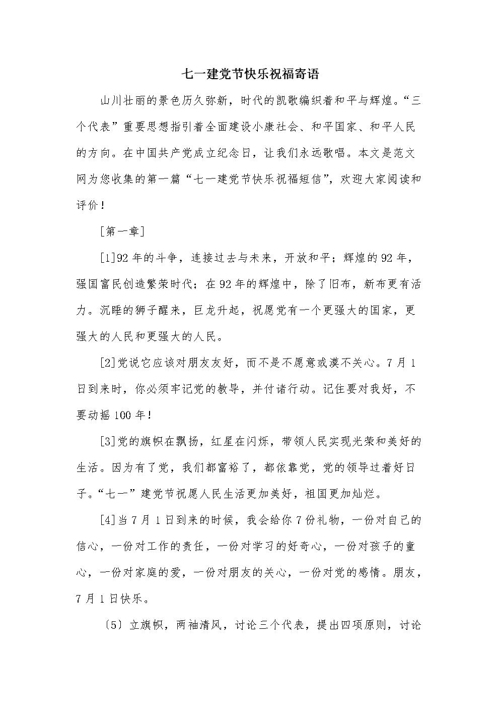 七一建党节快乐祝福寄语.doc