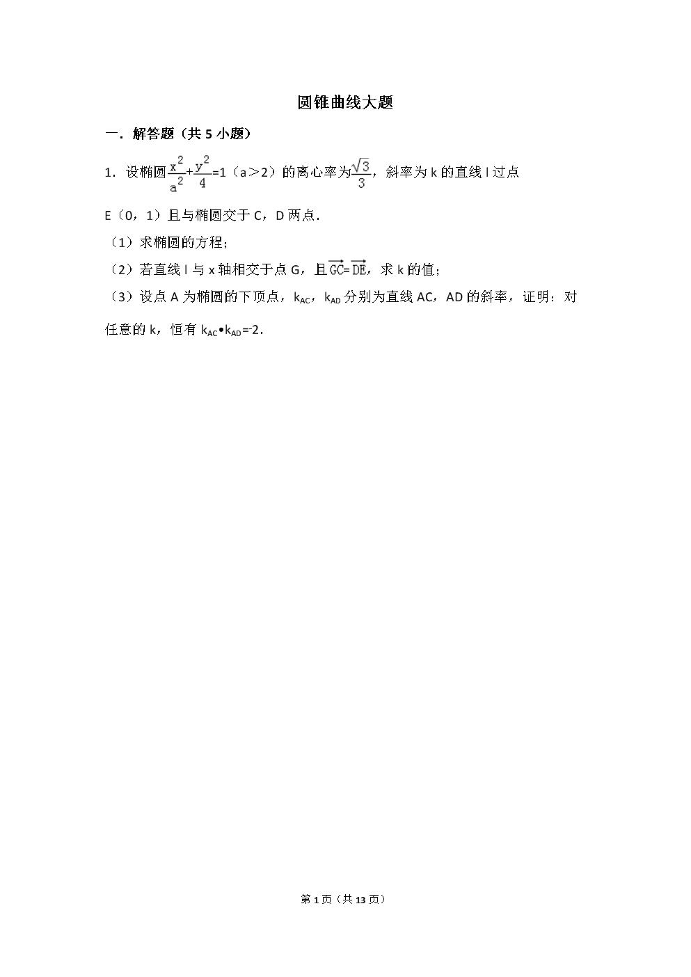 通用版圆锥曲线大题.doc