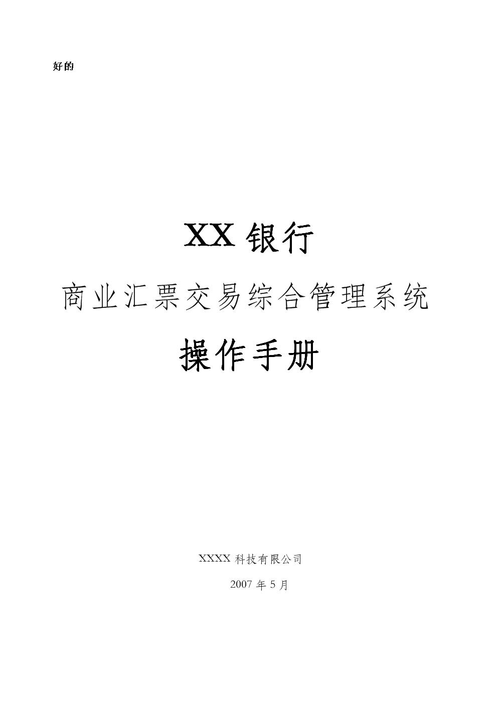 XX银行商业汇票交易综合管理系统操作手册.doc