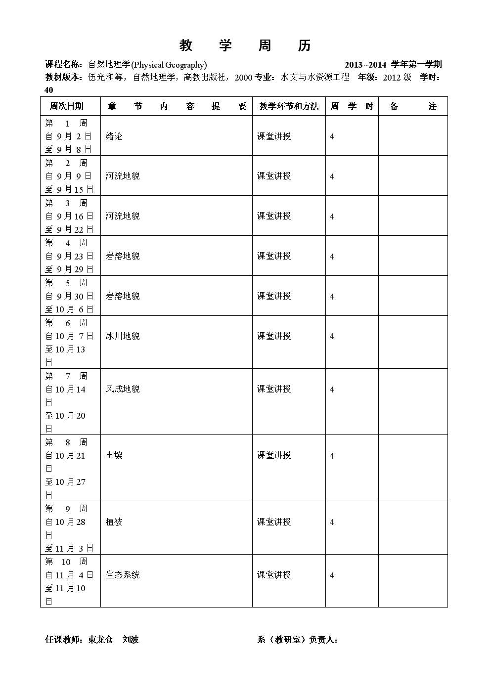 水文测量专业大二课程自然地理学周历(2012级水文).doc