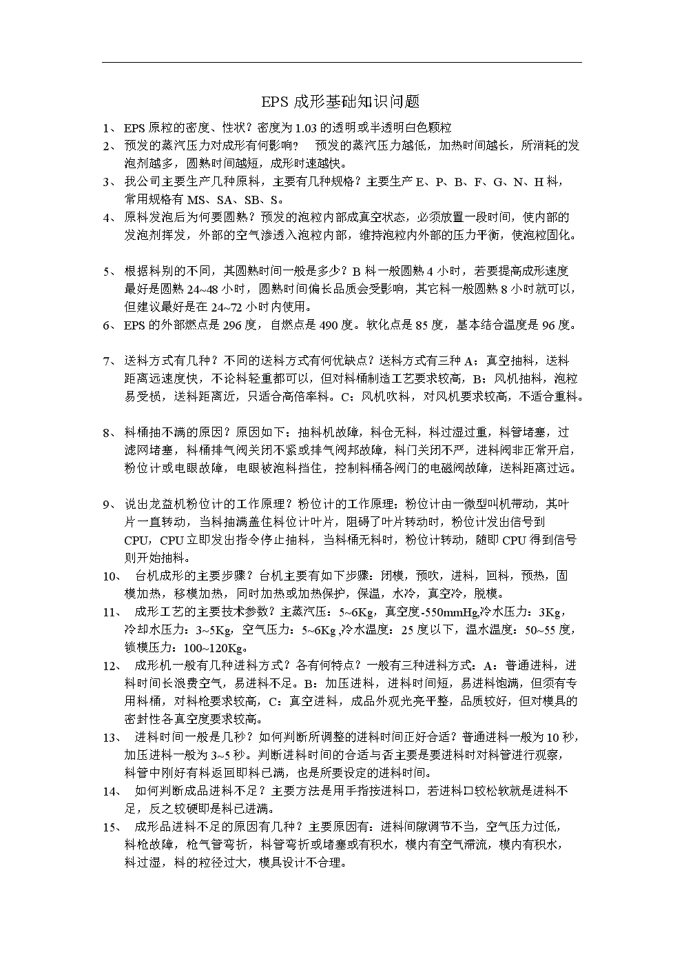 EPS成形复习知识点问题.doc