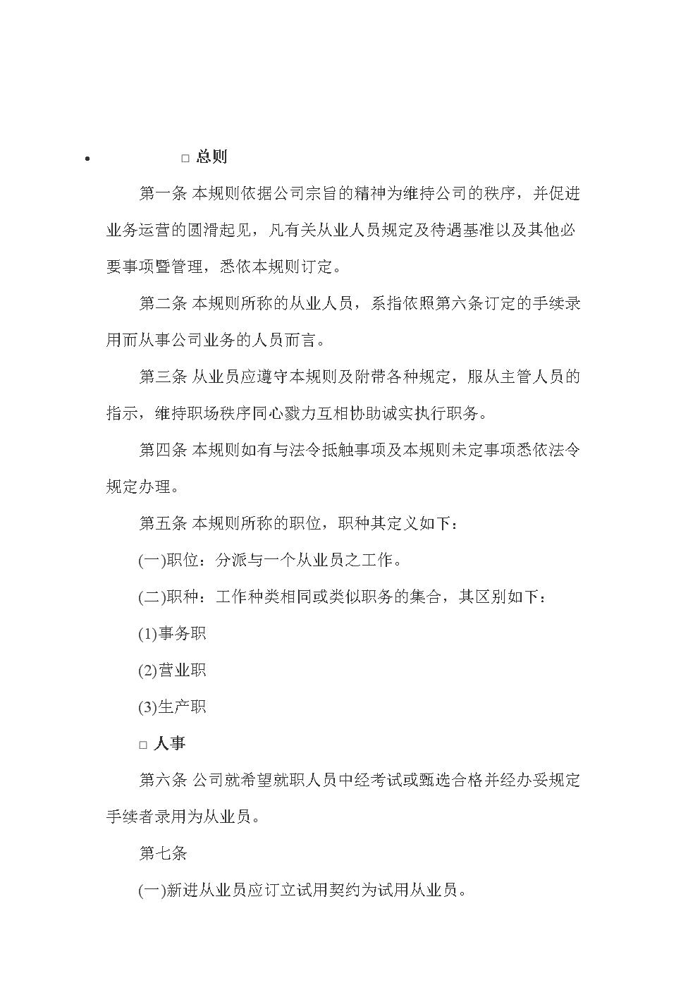 酒店业AA股份有限公司人事管理规章汇编.docx
