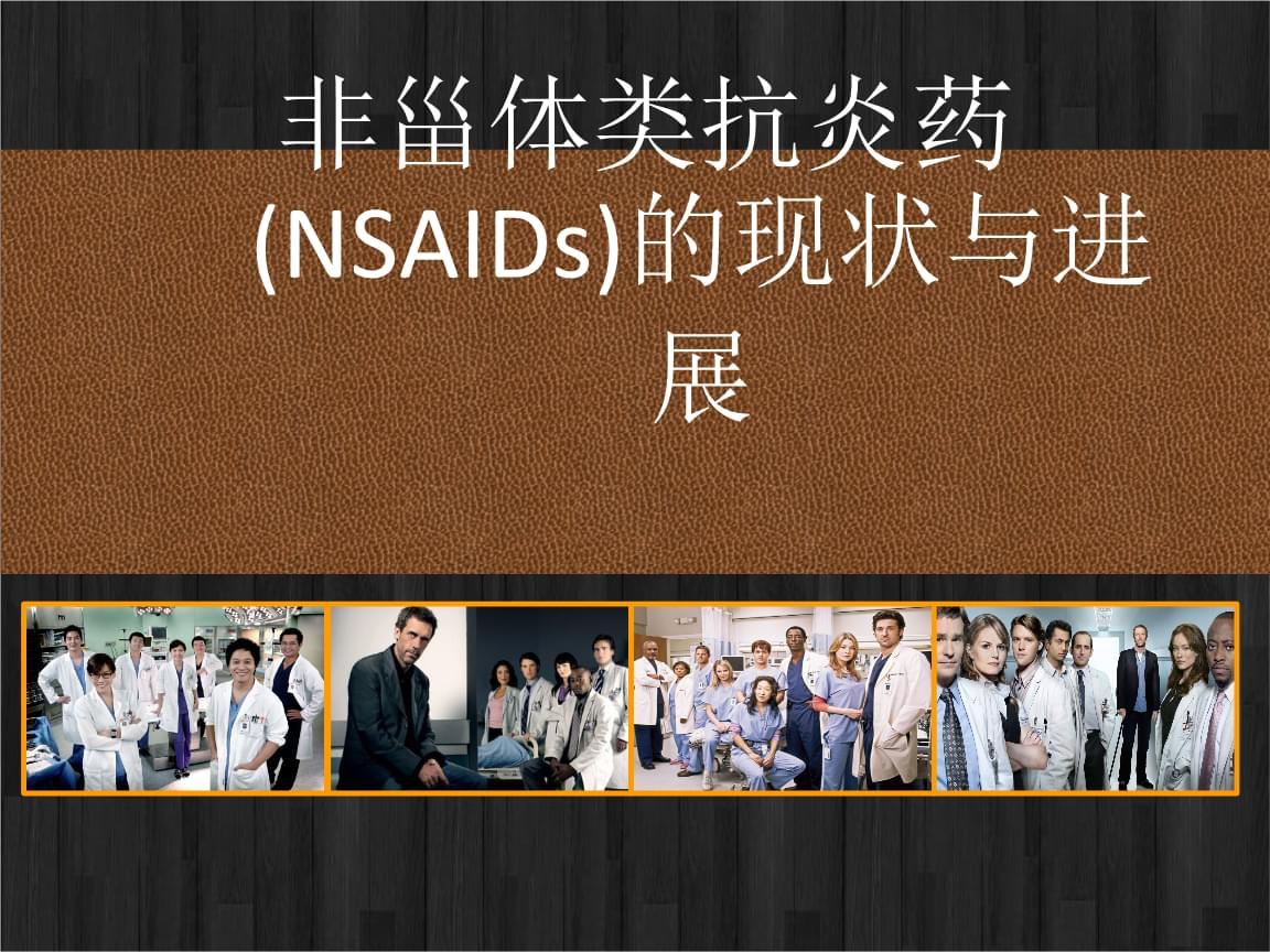 非甾体抗炎药(NSAIDs)的现状与进展 .ppt