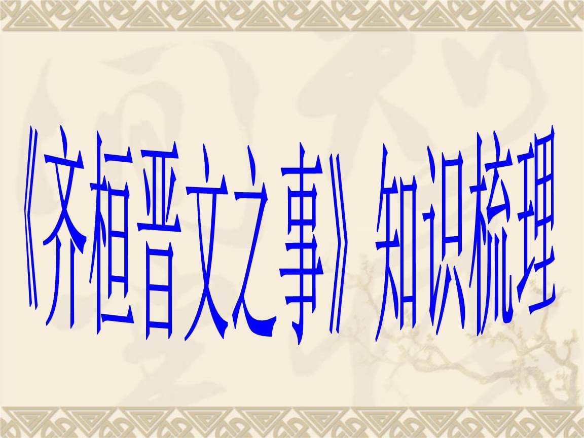 《齐桓晋文之事》复习授课讲义.ppt
